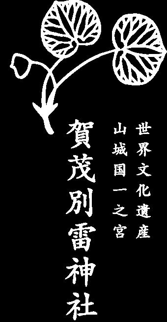 山城國一之宮 世界文化遺産 賀茂別雷神社(上賀茂神社)